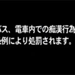 【ヘンリー塚本】 痴漢した相手が痴女!指が潮まみれに!