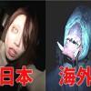 【閲覧注意】日本と海外のホラーAVはどちらが怖いか比較してみた!